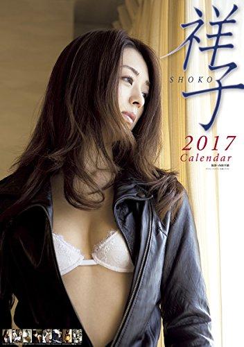 祥子 2017年 カレンダー 壁掛け B2 CL-223