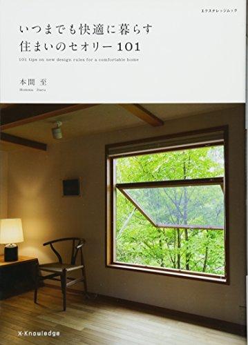 いつまでも快適に暮らす住まいのセオリー101 (エクスナレッジムック)の詳細を見る