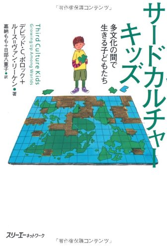 サードカルチャーキッズ 多文化の間で生きる子どもたち (クロスカルチャーライブラリー)の詳細を見る