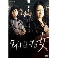 NHKドラマ10 タイトロープの女