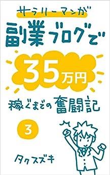 [タクスズキ]のサラリーマンが副業ブログで35万円稼ぐまでの奮闘記【3巻】: ブログのアクセスアップの方法、稼ぎ方を勉強しよう