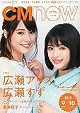CM NOW (シーエム・ナウ) 2015年 09月号