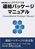 連結パッケージマニュアル: エクセル雛形 ダウンロード パスワード付 (MyISBN - デザインエッグ社)