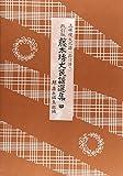 藤本ヒデ丈民謡選集 (4) (三味線文化譜)