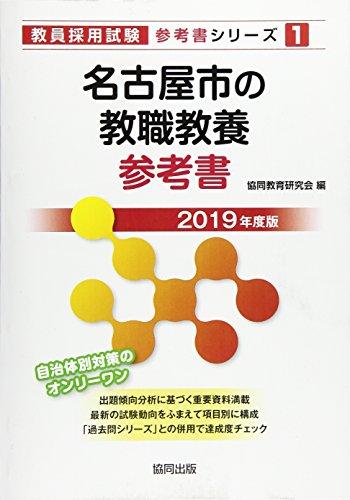 名古屋市の教職教養参考書 2019年度版 (教員採用試験「参考書」シリーズ)