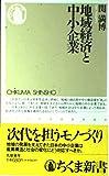 地域経済と中小企業 (ちくま新書)