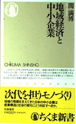 地域経済と中小企業 (ちくま新書)の詳細を見る