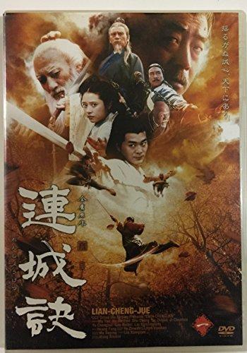 連城訣 全5巻セット  [DVD]