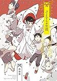 さよならの生涯 (マッグガーデンコミックス Beat'sシリーズ)