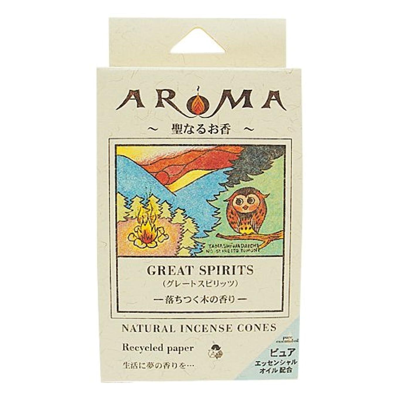 侵入する適度に腹アロマ香 グレートスピリット 16粒(コーンタイプインセンス 1粒の燃焼時間約20分 落ち着く木の香り)