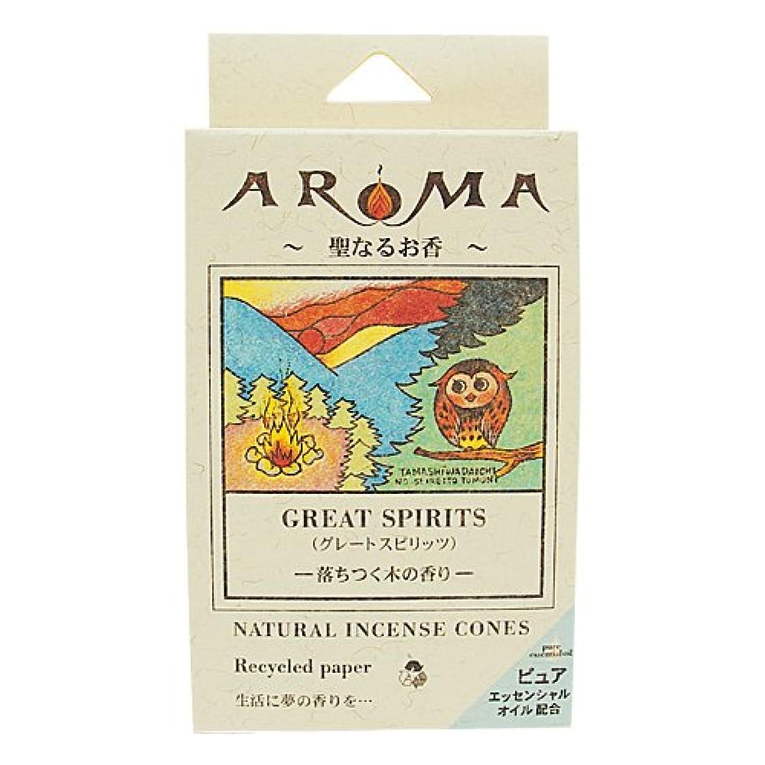 農村取得する立場アロマ香 グレートスピリット 16粒(コーンタイプインセンス 1粒の燃焼時間約20分 落ち着く木の香り)