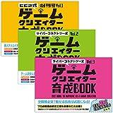 サイバーコネクトツー式・ゲームクリエイター育成BOOK Vol.1、2、3 限定セット