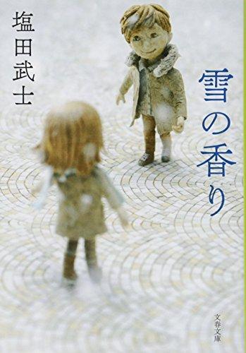 雪の香り (文春文庫)