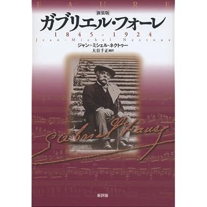 ジャン=ミシェル・ネクトゥー著『ガブリエル・フォーレ 1845‐1924』のAmazonの商品頁を開く