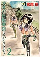 アオバ自転車店といこうよ! 第02巻