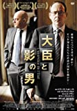 大臣と影の男[DVD]