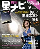 月刊星ナビ 2018年9月号 [雑誌]