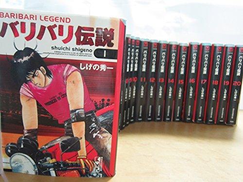 バリバリ伝説 コミック文庫版20全巻セット