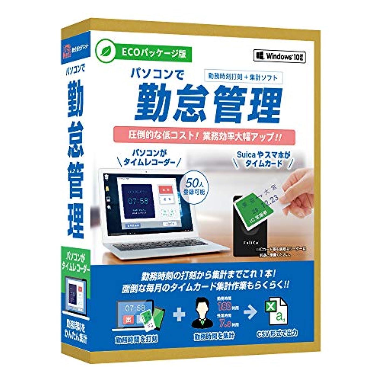 コマンド進捗保持パソコンで勤怠管理【ECOパッケージ版】