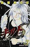 キルトS 7 (プリンセスコミックス)
