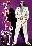 ザ・ホスト銀の狼 / 鶴田 龍二 のシリーズ情報を見る