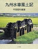 九州水車風土記