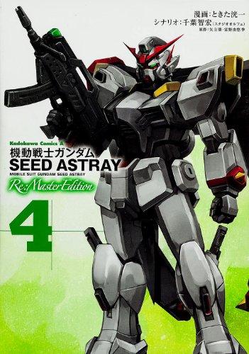 機動戦士ガンダムSEED ASTRAY Re:Master Edition -4 (カドカワコミックス・エース)の詳細を見る
