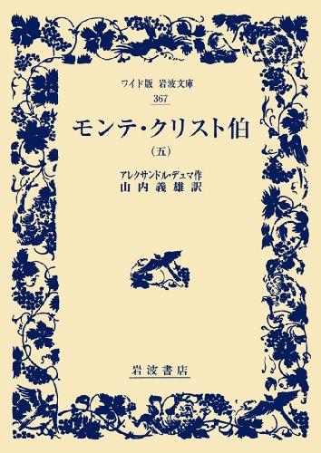 モンテ・クリスト伯(五) (ワイド版岩波文庫)の詳細を見る