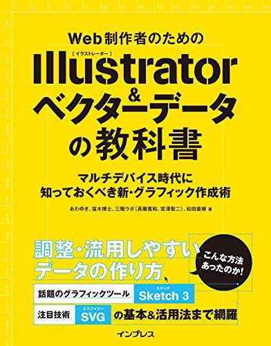 Web制作者のためのIllustrator&ベクターデータの教科書 マルチデバイス時代に知っておくべき新・グラフィック作成術 Web制作者のための教科書シリーズの詳細を見る