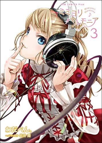 ミミヨリハルモニア 3巻 〔完〕 (ガムコミックスプラス)