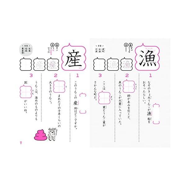 日本一楽しい漢字ドリル うんこ漢字ドリル 小学4年生の紹介画像9