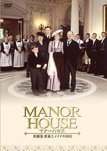 MANOR HOUSE(マナーハウス) 英國発 貴族とメイドの90日 【3枚組】 [DVD]