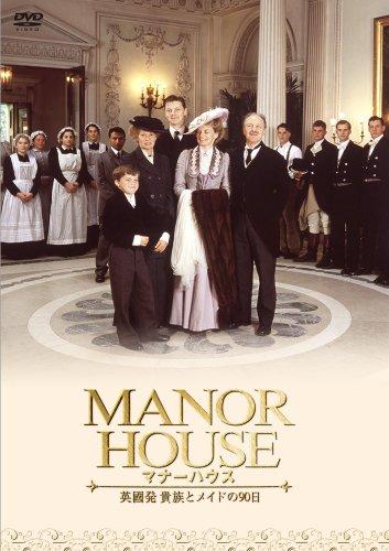 MANOR HOUSE(マナーハウス) 英國発 貴族とメイドの90日 【3枚組】 [DVD]の詳細を見る