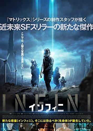 INFINI/インフィニ [DVD]の詳細を見る