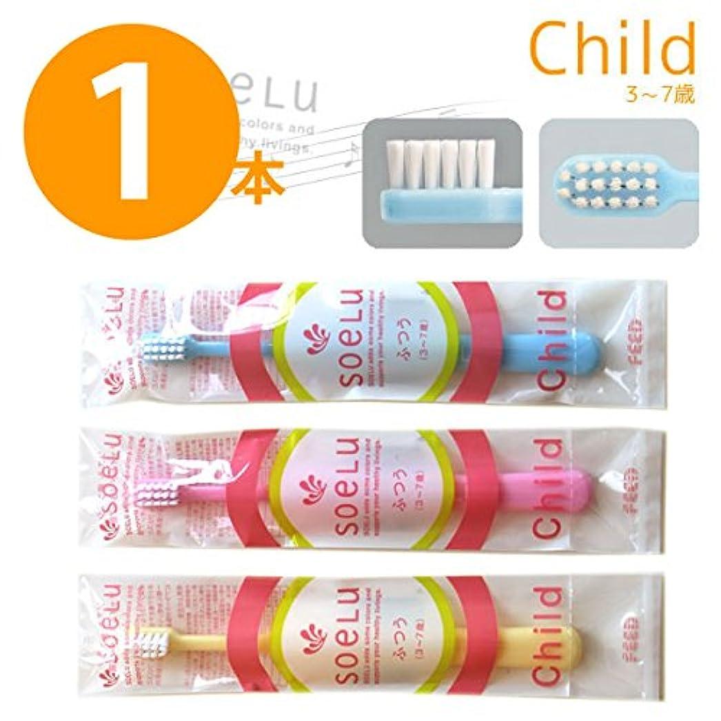 死装置合成soelu(ソエル) 歯ブラシ チャイルド こども用 3~7歳用 (ふつう, イエロー)