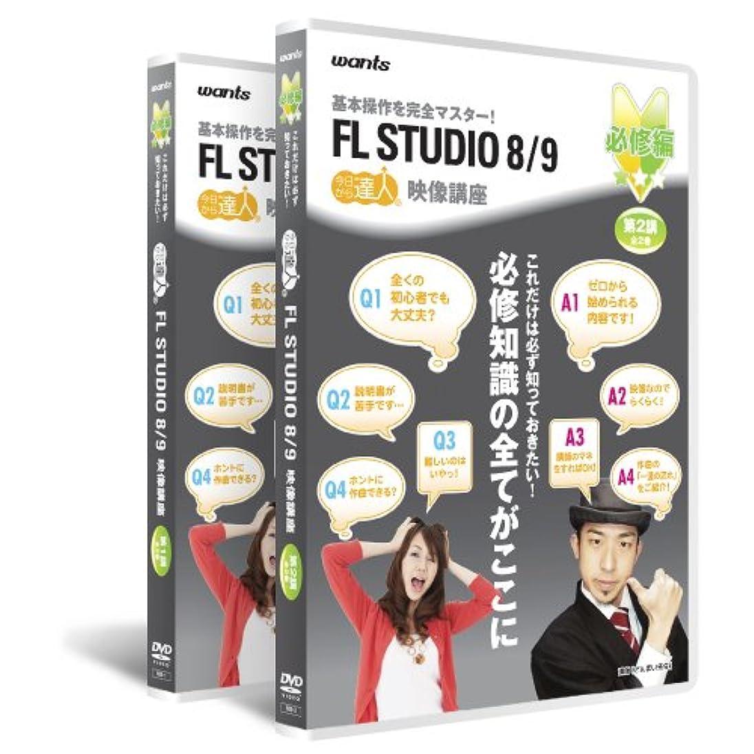発音する回答賠償ウォンツ FL STUDIO 8/9:DVD講座 必修編2巻セット
