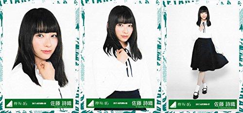 欅坂46 エキセントリックMV衣装 ランダム生写真 3種コン...