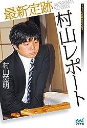 最新定跡村山レポート . (マイナビ将棋BOOKS)