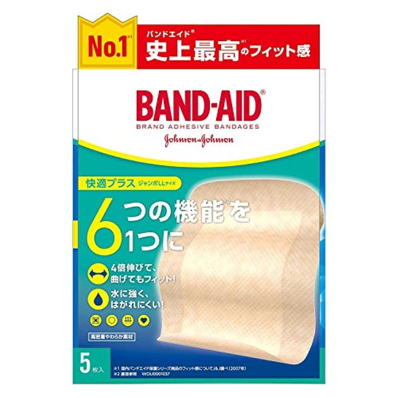 すごいヘルパーパラメータBAND-AID(バンドエイド) 救急絆創膏 快適プラス ジャンボ LLサイズ 5枚