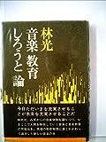 林光音楽教育しろうと論 (1974年)