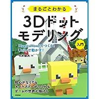 まるごとわかる3Dドットモデリング入門 ~MagicaVoxelでつくる! Unityで動かす! ~