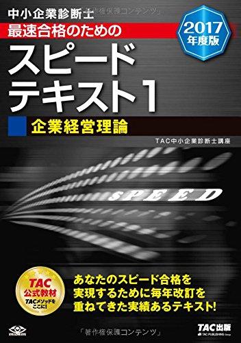 中小企業診断士 最速合格のための スピードテキスト (1) 企業経営理論 2017年度
