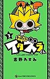 やりすぎ!! イタズラくん コミック 1-3巻セット