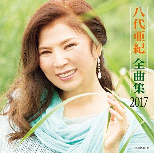 八代亜紀全曲集 2017