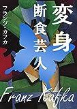 変身・断食芸人 2作品合本版