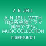 【初回特典有】A.N.JELL with TBS