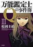 万能鑑定士Qの事件簿 III 「万能鑑定士Q」シリーズ (角川文庫)