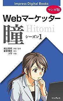 [星井 博文]の【マンガ版】Webマーケッター瞳 シーズン1 (impress Digital Books)