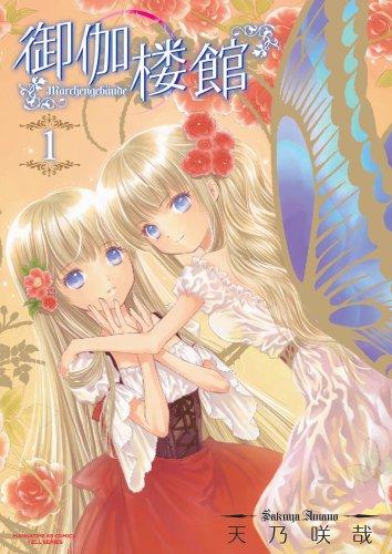 御伽楼館 1 (まんがタイムKRコミックス エールシリーズ)