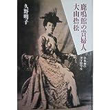 鹿鳴館の貴婦人 大山捨松―日本初の女子留学生
